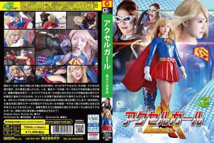 JMSZ-93 Accelerator Girl Witch's Revenge Drama