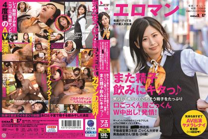 SDTH-009 Semenless 90 Days Seriously Pretending To Be A Horny Swallowing Mazovic Amateur. Tokyo Setagaya ■■■ Shopping Street 3rd Year Of Real Estate Business Yuki Mishima (pseudonym, 24 Years Old) Who Loves Cum Swallowing And Feasting With Plenty Of Sperm Mouth Cum Swallowing Vaginal Cum Swallowing! Estrus!