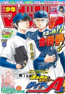 Weekly Shonen Magazine 2021-36-37 (週刊少年マガジン 2021年36-37号)
