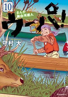 Manga Shin Shirakawa Genjin Upa (まんが 新白河原人 ウーパ! ) 01-10